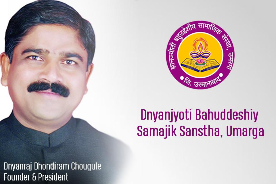 Dnyanraj Dhondiram Chougule Founder Dnyanjyoti Bahuddeshiy Samajik Sanstha, Umarga NGO